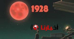 فيديو ظاهرة القمر العملاق مساء اليوم