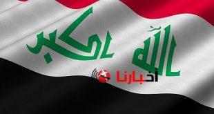 اخبار العراق اليوم