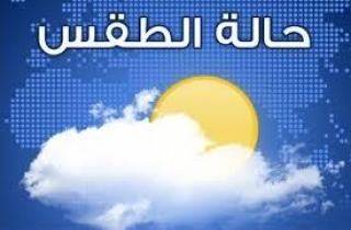 حال الطقس اليوم في السعودية24-2-2016