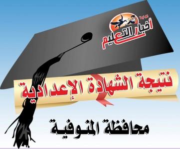 نتيجة الشهادة الإعدادية محافظة المنوفية