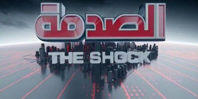 الحلقة العاشرة برنامج الصدمة مع كريم كوجاك
