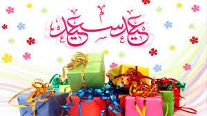 أجازة عيد الفطر المبارك