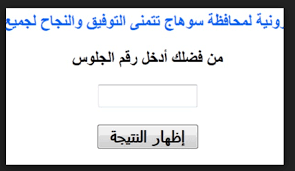 نتيجة الشهادة الإعدادية محافظة سوهاج