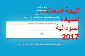 نتيجة الشهادة السودانية 2017